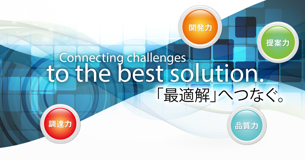 Connecting challenges to the best solution. - 「最適解」へつなぐ。 -